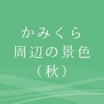 *【かみくら周辺の景色(秋)】