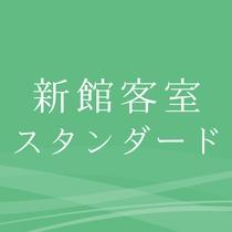 *【新館:スタンダード】