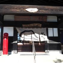 *【玄関:本館(旧館)】本館の出入り口はペット同伴のお客様専用となります