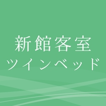 *【新館:ツインベッド】
