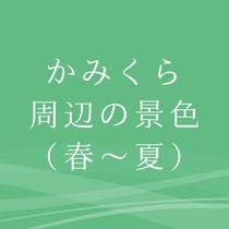 *【かみくら周辺の景色(春~夏)】