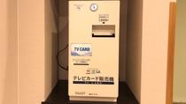 ◆有料テレビカードは各フロアにて販売しております。(1000円)