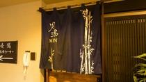 ◆最上階男女別天然温泉大浴場<阿智の湯>【営業時間】15:00~翌10:00