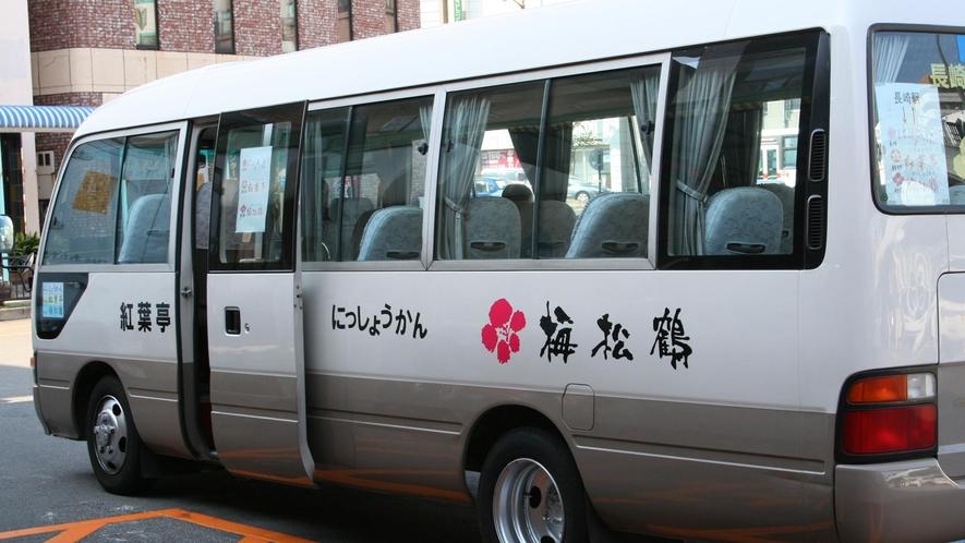 ◆送迎バス