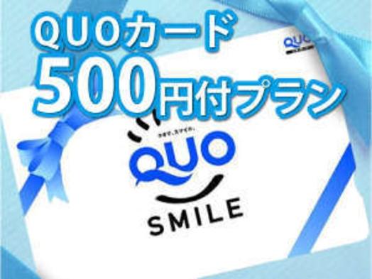 使い方いろいろQUOカード付プラン500円 朝食付