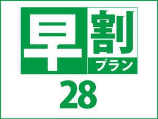 【室数限定】☆早割28プラン☆素泊まり