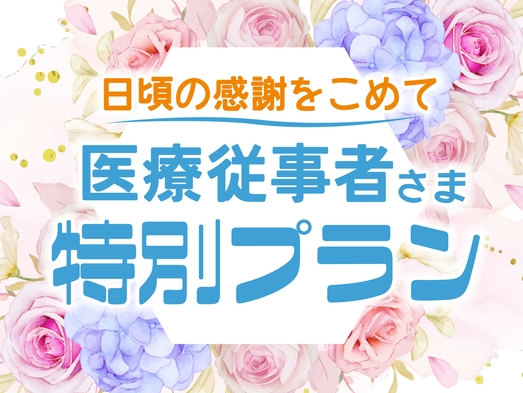 【感謝】医療従事者さま限定 特別宿泊プラン☆朝食付【応援】
