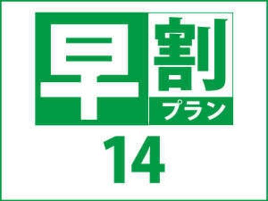 【室数限定】☆早割14プラン☆素泊まり