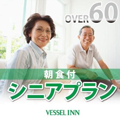 シニアプラン 60歳以上限定 朝食付☆加湿機能付空気清浄機全室設置☆