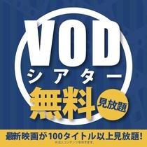 VOD free
