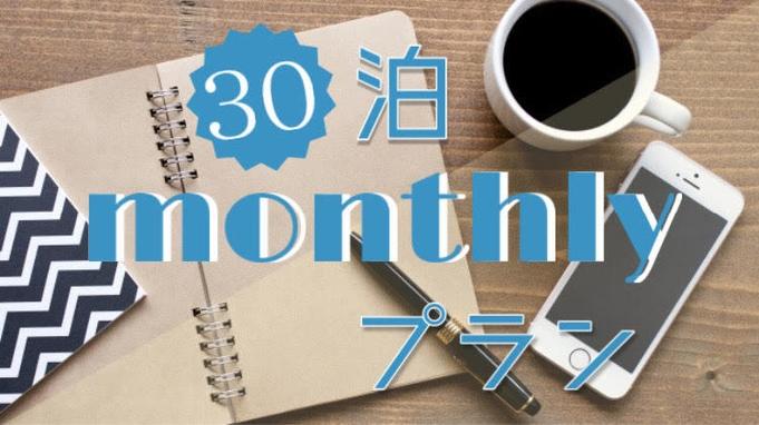 【マンスリー】 ◆30泊連泊◆ 【素泊まり】 品川駅から2駅3分!
