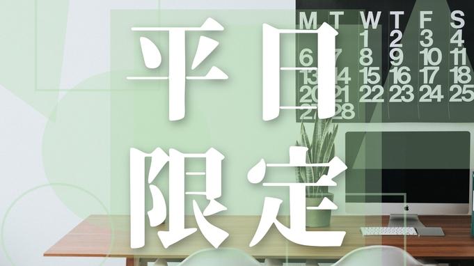 【平日限定】連泊プラン!【素泊まり】平日に連泊するならこのプランが絶対にお得♪品川駅から2駅3分!