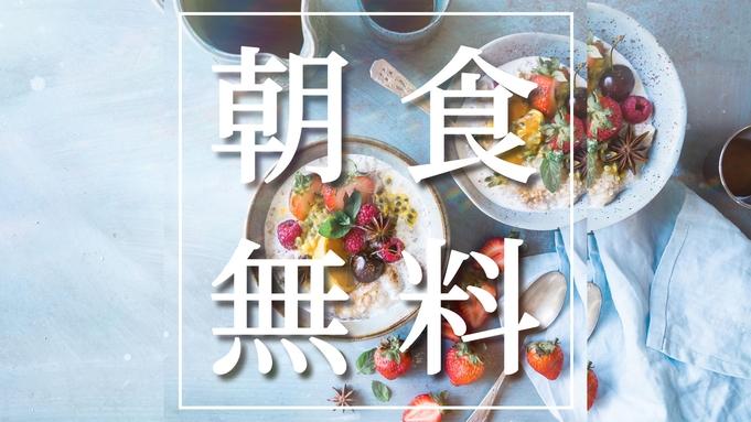 【現金不可】【無料朝食付き】 ☆ドトールの朝食セットが無料で付いくるお得プラン☆品川駅から2駅3分