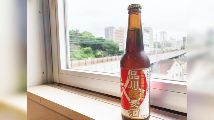 【地ビール好き必見】★品川縣ビール付プラン★ゆったり部屋飲みをお楽しみください♪(素泊まり)