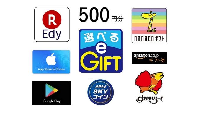 ★出張応援★選べるe-GIFT500円分☆AmazonやApp Store&iTunesでも利用可能