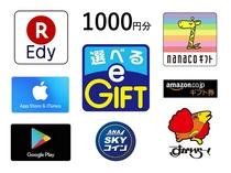選べるe-ギフト1000円