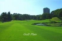 ゴルフプラン2