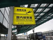 函館空港出口★バス乗り場3番