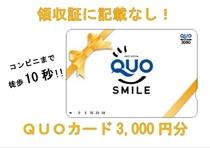 クオカード3000円★コンビニまで10秒★領収書は宿泊代記載となります。