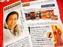 北島三郎記念館チケット