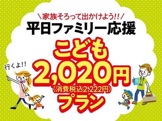 お子様歓迎♪【平日ファミリー応援】こども2020円(消費税込2222円)プラン! 一泊二食バイキング