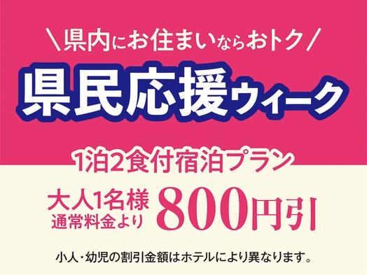 ☆静岡県民応援!☆ 静岡県民限定割引のオトクな一泊二食バイキングプラン!