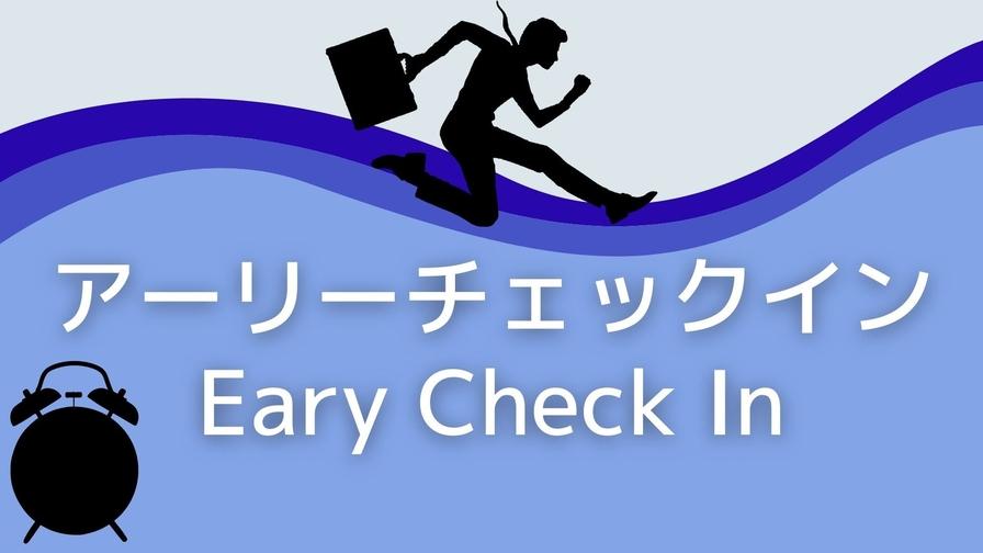 【13時イン】 ゆったり13時〜チェックインOK