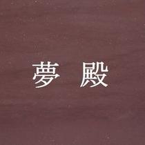 ◆大浴場「夢殿」