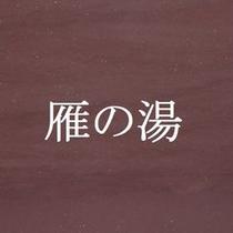 ◆大浴場「雁の湯」