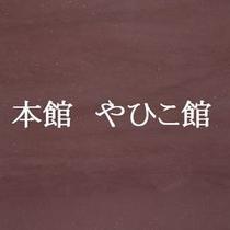 ◆本館 やひこ館