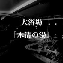 【大浴場】木清(もくせい)の湯