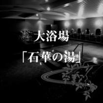 【大浴場】石華(せっか)の湯