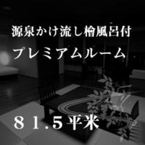 【プレミアムルーム】