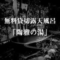 【無料貸切露天風呂】陶雅(とうが)の湯