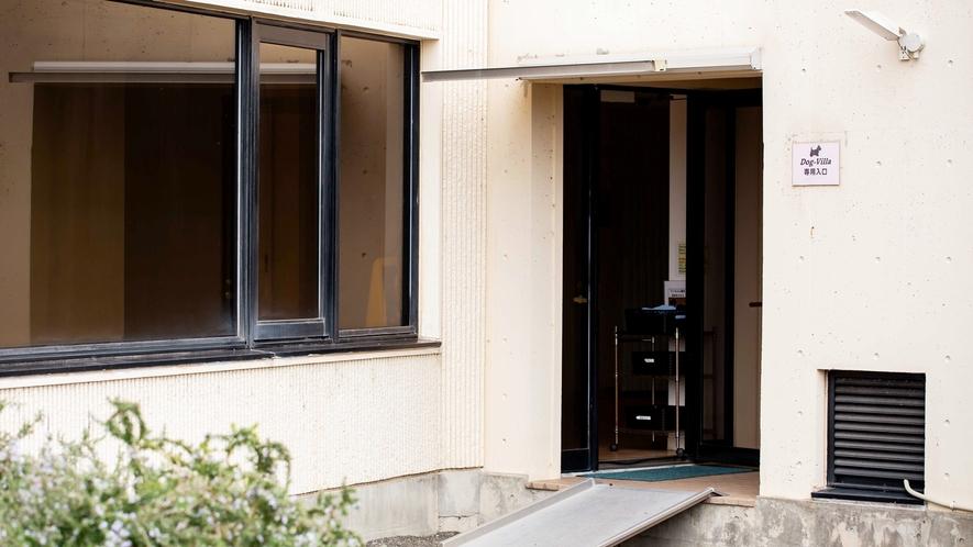 *【犬専用入口】ワンちゃんは通常玄関ではなく、専用入り口からドッグルーム棟にお入りください。