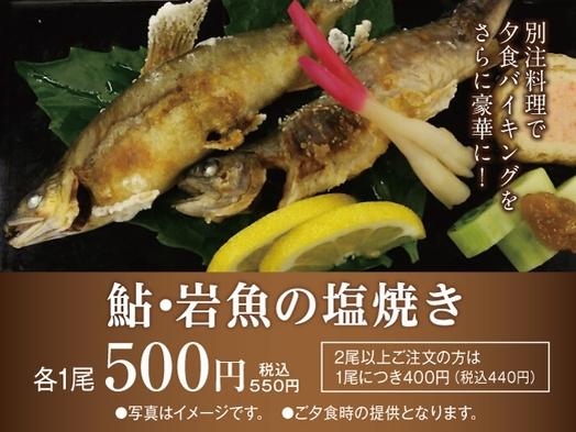 代表的な川魚を堪能!【鮎・岩魚の塩焼きセット付】1泊2食バイキングプラン