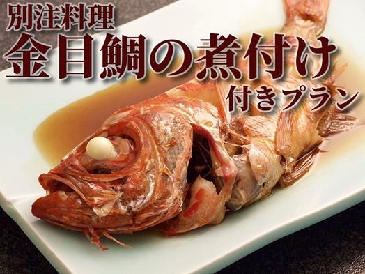 プラス一品で夕食をもっと華やかに!【金目鯛の煮付け付き】1泊2食バイキングプラン