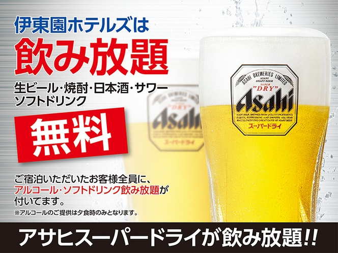 生ビールが飲み放題