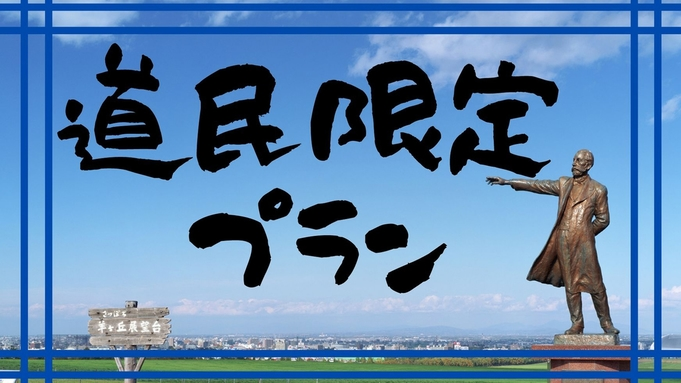 【道民限定】★朝食付★1泊につき1人1,000円相当のお買い物券+出発日の17時まで駐車場無料プラン