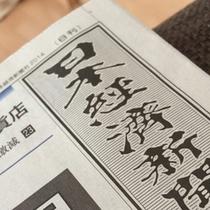 日経新聞付プラン