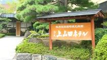 ■ようこそ上山田ホテルへ