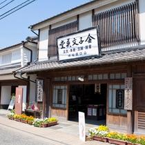 金子みすゞ記念館(車で約20分)
