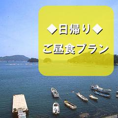 【日帰り】鳥羽の味覚を気軽に楽しむ(漁火膳・夕)≪現金特価≫