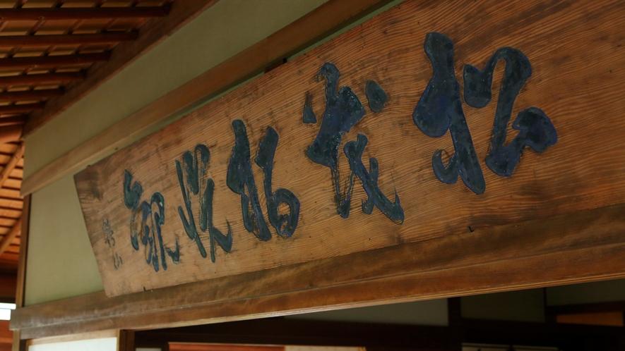 【数寄屋造り離れ/長生殿】津金鶴仙の書と伝わる木扁額「松茂栢恍観」