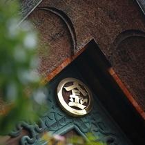 【金刀比羅宮】現在の金刀比羅宮の社紋