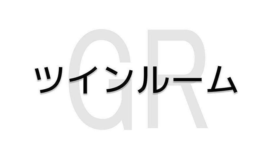 【ツインルーム】