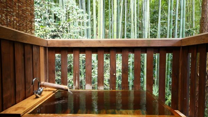 【楽天トラベルセール】温泉付き本館離れと季節の茶料理を堪能
