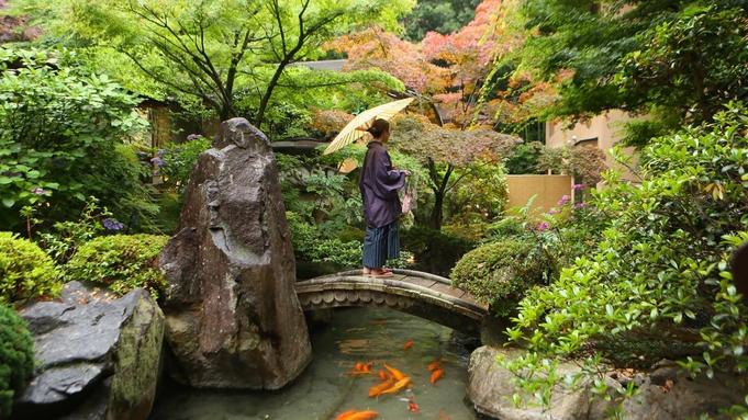 【秋冬旅セール】露天風呂付き客室≪別邸離れ≫で温泉満喫