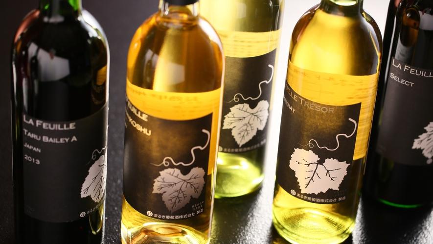 まるきワイン各種取り揃えております。ご夕食時やお土産にいかがでしょうか。