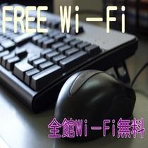 全室・全館Wi-Fi 接続が無料です